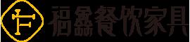 福鑫餐饮家具『官网』