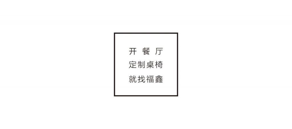 福鑫案例| 鸡汤锅 小湘菜 小黑鸡最爱 ——亲溪小黑鸡·长沙