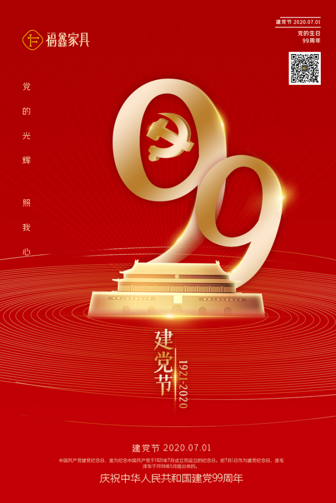 """【""""七一""""建党节】峥嵘岁月 党在我心"""